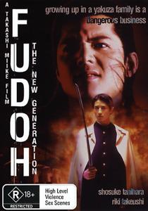 Takashi Miike FUDOH: THE NEW GENERATION - GANGSTER CRIME SAGA DVD (NEW & SEALED)
