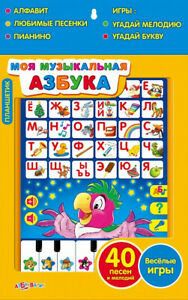 Children's Tablet Pad Learn Russian Alphabet Azbuka ABC (in Russian language)