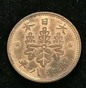 Coin year 47. 1927 to 1938 1 Sen Coin Japan Rare & Collectable Uncirculated.
