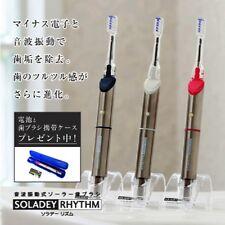 Soladey Rhythm Toothbrush 3color variation SHIKEN original 1R01B/P/W