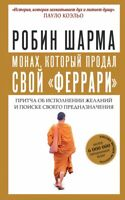 "Монах, который продал свой ""феррари"" Шарма Робин Robin Sharma Book on Russian"