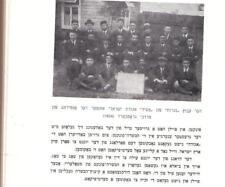 SHOA HOLOCAUST BIALA RAWSKA YIZKOR MEMORIAL BK JUDAICA ww2 Byala Genocide Jews