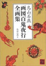 Yokai Art Book Gazu Hyakki Yako Ukiyo-e Sumi-e Ghost Toriyama Sekien New Japan