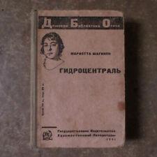 1931 Гидроцентраль- Мариэтта Шагинян; Gidrotsentral- Marietta Shaginyan; RUSSIAN