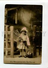 3149238 Easter Girl w/ Egg in Basket Vintage Photo tinted Pc