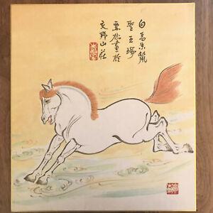 "Printing a picture drawn Shikishi art ""White horse"" 19216"