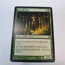 Oracle of Mul Daya S.Chinese Asian MTG Zendikar Light Play