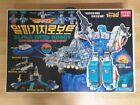 Vintage GIFT BOX god master overload transformer great saver korea academy robot