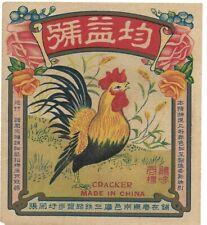 uad39 Vintage Firecracker Advertisement Label Chicken Tradzae Logo