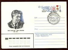 Russia 1981 4k, FDC Stationery Cover #C10329