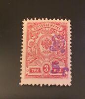 1919, Armenia, 121, Mint