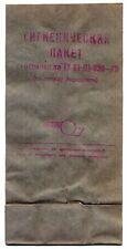 1975 Vintage AEROFLOT Soviet Airlines Sickness Bag