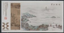 CHINA 2011-29 ASIAN INTERNATIONAL STAMP EXHIBITION S/S IMPERF. 無錫亞展無齒
