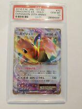 Pokemon Cp6 Japanese 20th Anniversary Dragonite EX 1st Edition PSA 10
