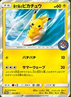 Very Rare Pokemon Card Playing in the Sea Pikachu Holo 392/SM-P Nintendo PROMO