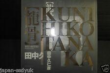 "JAPAN Kunihiko Tanaka Art Book ""Ryu-Kotsu"""