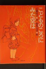 JAPAN Naoko Kudo & Taiyou Matsumoto Picture Book: Kodomo no koroni mita sora wa