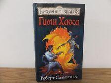 Robert Salvatore FORGOTTEN REALMS Canticle Rare Russian Book Hardcover 2005