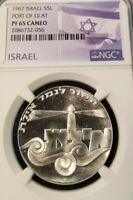 1967 ISRAEL SILVER 5 LIROT PORT OF EILAT NGC PF 65 CAMEO BRIGHT LUSTER FROSTY