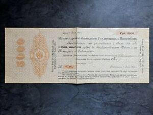 BILLETS RUSSIE 1917