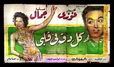 10sht Every Beat of My Heart كل دقة في قلبي Egyptian Arabic Movie Billboard 60s