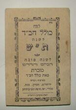 Jewish judaica rabbi Kolel Chabad Lubavitch Schneersohn Calendar 1940 jerusalem