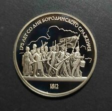RUSSIA USSR 1987 1 ROUBLE, BATTLE OF BORODINO BAS-RELIEF , PROOF