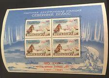 1962, Russia, USSR, 1767. MNH, Short 5, Souvenir Sheet