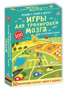 Асборн карточки | Игры для тренировки мозга | Робинс Игры в дорогу Russian Book