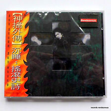 CHUM SHUI Rock Poem CD *NEW *Orig 1996 Hong Kong Ver Prog-Rock China 沉睡 搖滾史詩 香港版
