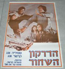 Way Of The Black Dragon ORIGINAL ISRAELI Press KARATE MOVIE POSTER 1977