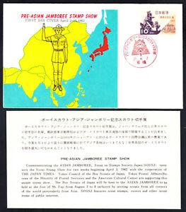 1962 JAPAN ASIAN BOY SCOUTS JAMBOREE Boy Scout Cover (1012)