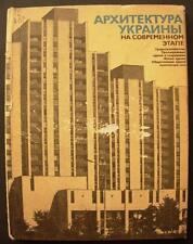 Modern Ukrainian Architecture 1970s-1980s Soviet book metro housing public urban