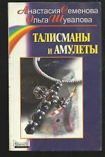 Russian book magic talisman amulet pentacle witchcraft symbols Which practical