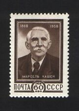 RUSSIA 1959 SC # 2194 M.CACHIN , FRENCH COM. PARTY LEADER . MNH