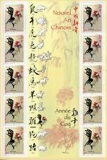 BLOC FEUILLET / TIMBRE FRANCE N° F3749 ** ANNEE LUNAIRE CHINOISE DU COQ