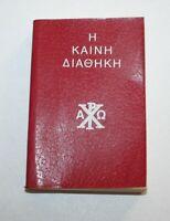 Greek Modern Revised New Testament, 1984 (Greek) Pocket Paperback