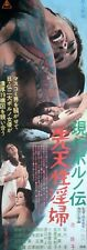 INSATIABLE Japanese B4 movie poster SEXPLOITATION REIKO IKE SANDRA JULIEN SUZUKI
