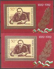 Bulgaria 1982 ERROR VARIETY Color sheets MNH** OG VF