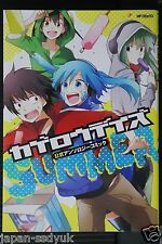 JAPAN Kagerou Project / Kagerou Days Official Anthology Comic -Summer-