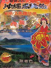 黒糖 (Black Sugar Cane) OKINAWA JAPAN candy ~ new bag ~ Enjoy a taste of Japan