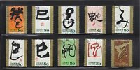 JAPAN 2012 GREETING (ETO CALLIGRAPHY YEAR OF SNAKE 2013) COMP. SET 10 STAMP USED