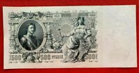 Russia Banknotes 500 Rubles 1912 Large Empire Paper Money - Very Fine