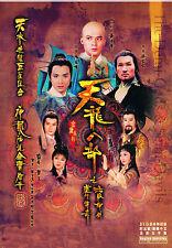 The Demi Gods and & Semi Devils 天龍八部之六脈神劍 & 天龍八部之虛竹傳奇 Hong Kong Chinese TVB