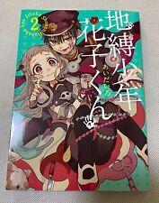 Jibaku Shonen Hanako-kun 2 Japan comic manga Aidairo NEW
