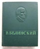 """Vintage USSR Russian Book """"V. Belinsky. Selected Works"""" - 1948"""