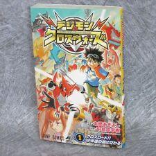 DIGIMON XROS WARS 1 Manga Comic YUUKI NAKASHIMA Book SH38*
