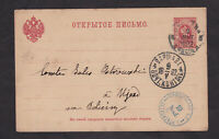 Russia 1892 Postal Stationery Card Postcard Arrival Stamp