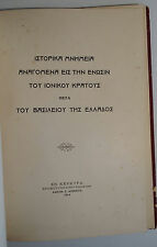 Greece Monuments pertaining to the union of the Ionian State Corfou Corfu 1914