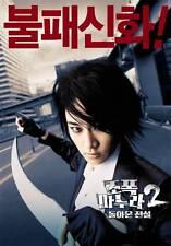"KOREA MOVIE ""My Wife Is a Gangster 2"" DVD/ENG SUBTITLE/REGION 3/ KOREAN FILM"